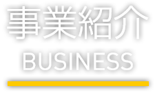 事業紹介 Business
