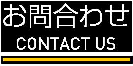 お問合わせ Contact us